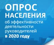 ОПРОС-2020